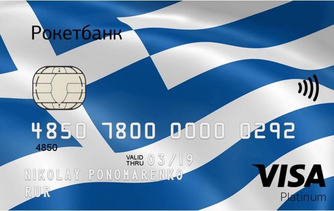 банковская карта со флагом греции