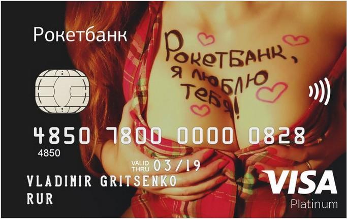 банковская карта с изображением груди