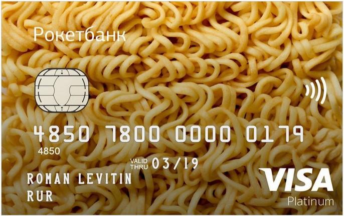 банковская карта с дошираком