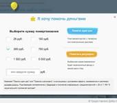 Добро Mail.Ru запустил благотворительные автоплатежи