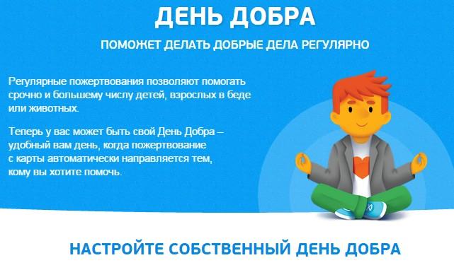 Автоматические пожертвования от Mail.ru