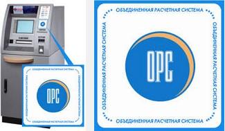 Украдено пол миллиарда рублей с банкоматов ОРС
