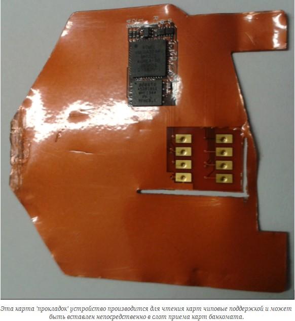 Скиммер для чиповых карт - бесценно!