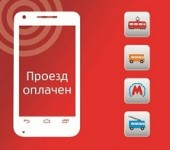 Оплата проезда в Москве со счета телефона