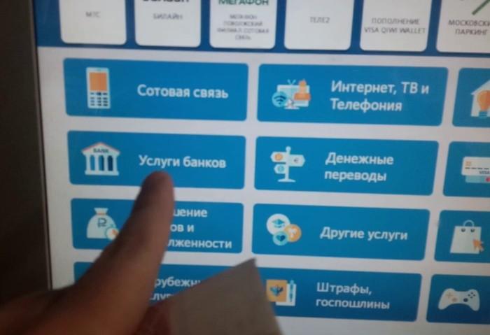 услуги банков