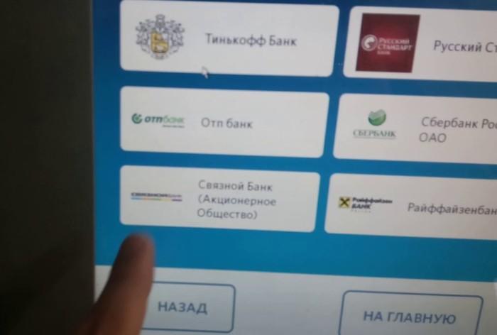 Связной Банк Акционерное Общество