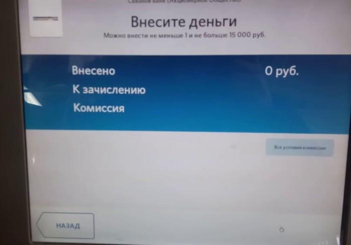 экран внесения денег