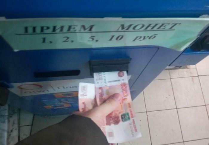 вносим деньги