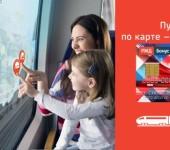 "Кобрендовая карта ""РЖД-MasterCard-Альфа-Банк"""