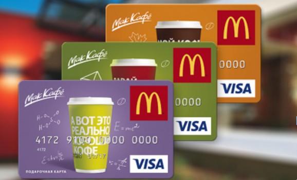 Подарочные платежные карты Макдоналдс