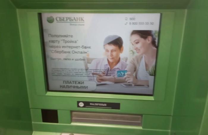 платеж на карту Сбербанка через банкомат