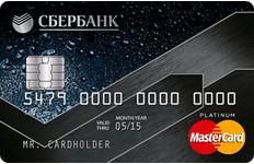 Сбербанк России – MasterCard Platinum