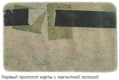 первые карты с магнитной полосой
