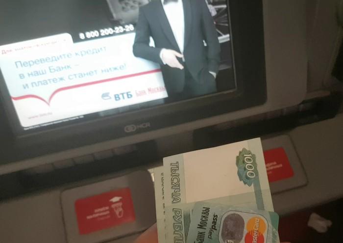 Как положить деньги на социальную карту: фото, видео инструкция