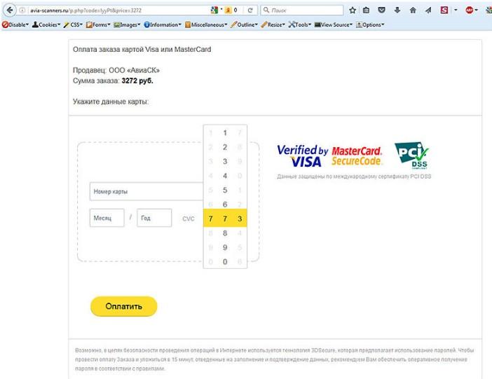 страница оплаты авиабилета
