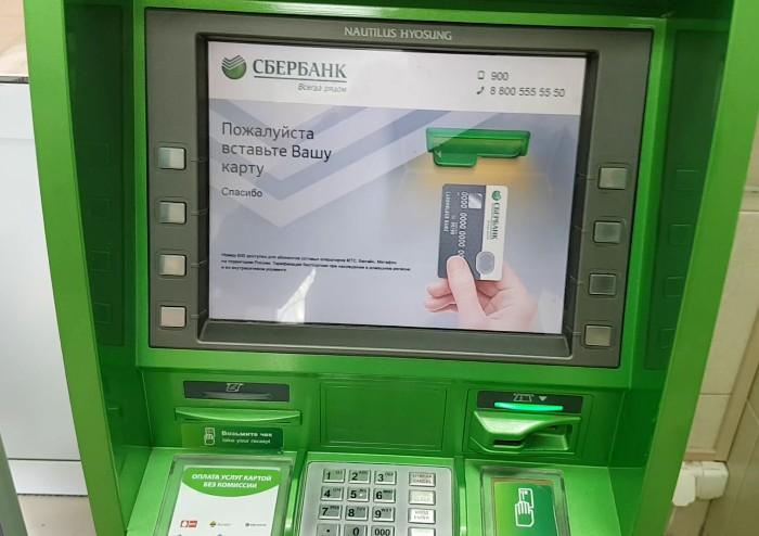 Как сделать деньги через банкомат 928
