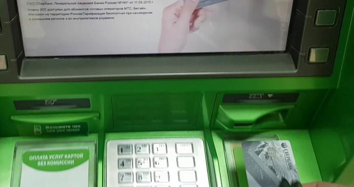 вставляем карту в банкомат Сбербанка