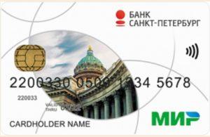 Мир Классическая — Банк «Санкт-Петербург»