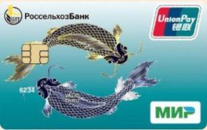 Мир-UnionPay «Кобейджинговая» — Россельхозбанк