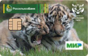МИР «Амурский тигр» — Россельхозбанк