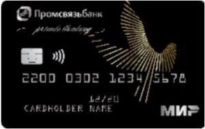 «Мир» для клиентов private banking от Промсвязьбанка