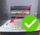 Бесконтактная технология в российских банкоматах