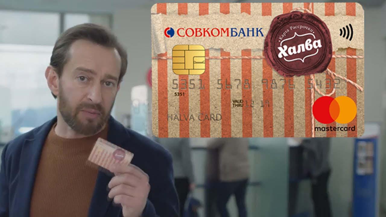 Константин Хабенский и карта рассрочки Халва