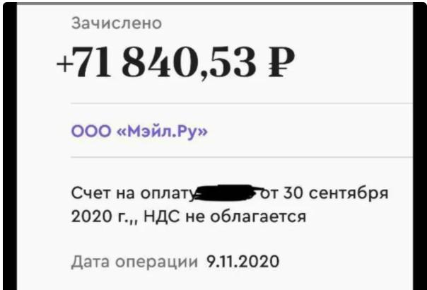 выплата от Пульса Mail.ru