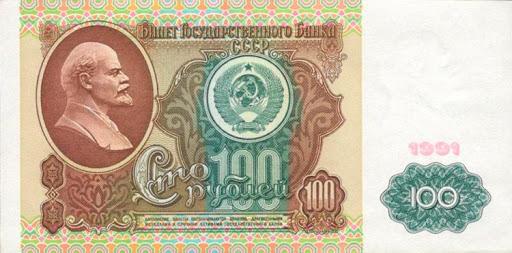 сто рублей с Лениным 1991