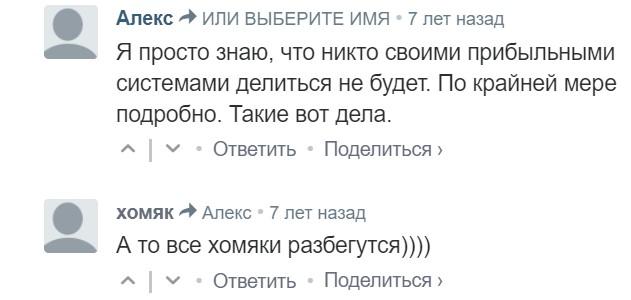 комментарии про неопытных пользователей