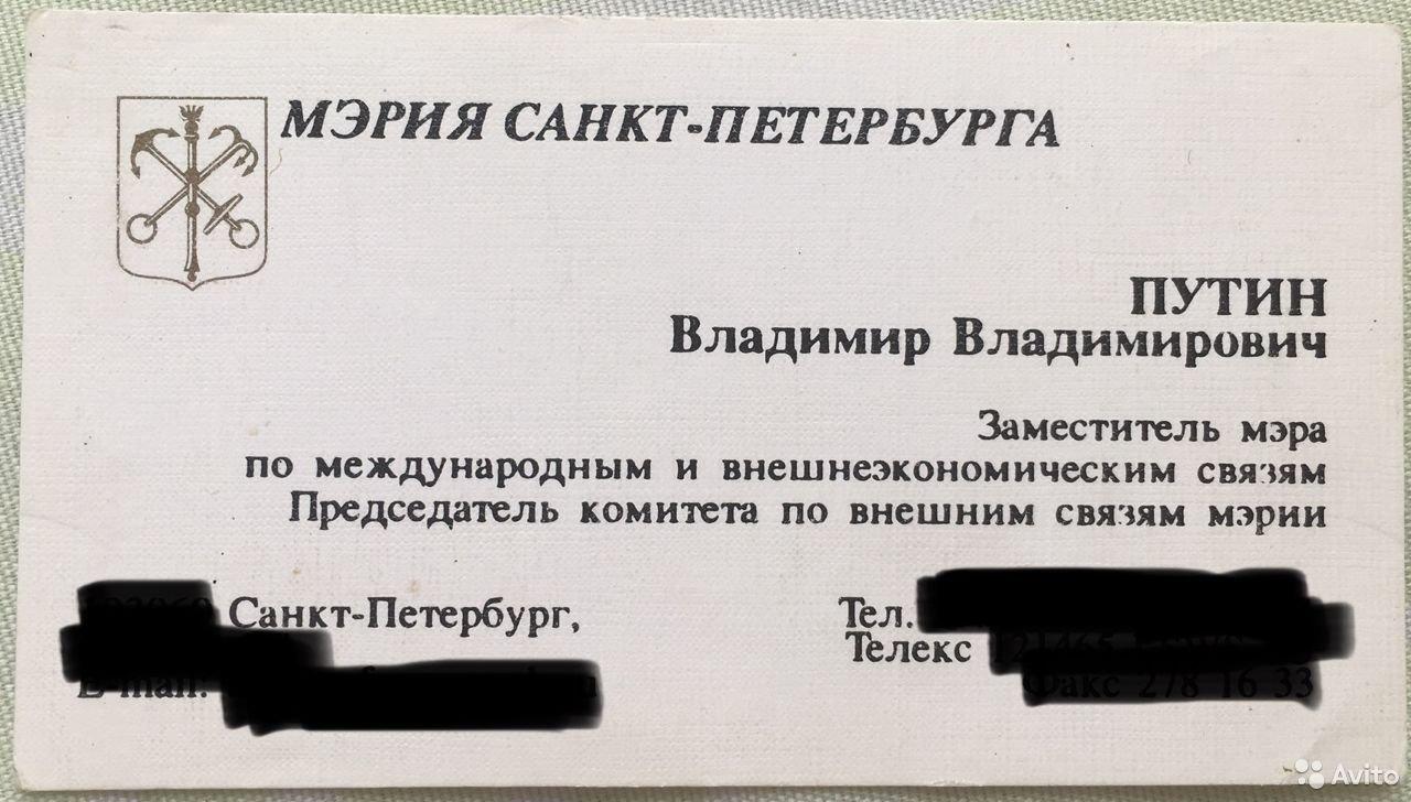 визитка путина