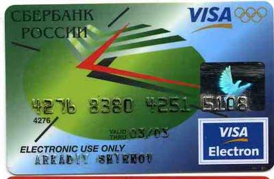 Зарплатные карты Сбербанка условия и преимущества